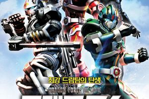 Dragon Force The Movie